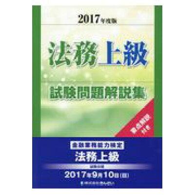 法務上級試験問題解説集 金融業務能力検定 2017年度版 /きんざい/きんざい