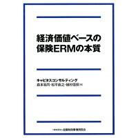 経済価値ベースの保険ERMの本質   /きんざい/森本祐司
