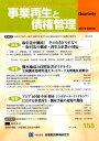 事業再生と債権管理 季刊 第158号 /金融財政事情研究会