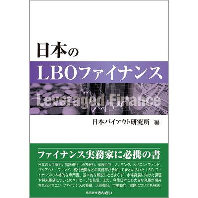 日本のLBOファイナンス   /きんざい/日本バイアウト研究所