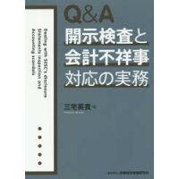 Q&A開示検査と会計不祥事対応の実務   /金融財政事情研究会/三宅英貴