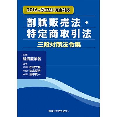 割賦販売法・特定商取引法三段対照法令集   /きんざい/経済産業省