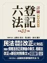 詳細登記六法 判例・先例付 平成31年版 /金融財政事情研究会/山野目章夫