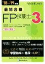 最短合格3級FP技能士  '18~'19年版 /きんざい/きんざいファイナンシャル・プランナーズ・