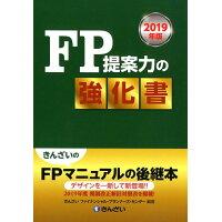 FP提案力の強化書  2019年版 /きんざい/きんざい