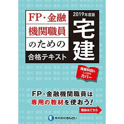 FP・金融機関職員のための宅建合格テキスト  2019年度版 /きんざい/きんざいファイナンシャル・プランナーズ・