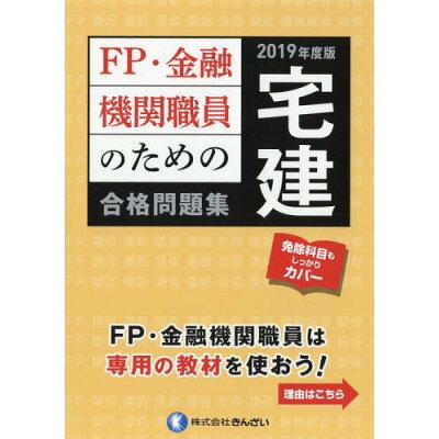 FP・金融機関職員のための宅建合格問題集  2019年度版 /きんざい/きんざいファイナンシャル・プランナーズ・