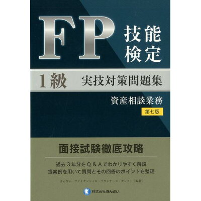 FP技能検定1級実技(資産相談業務)対策問題集 面接試験徹底攻略  第七版/きんざい/きんざいファイナンシャル・プランナーズ・