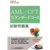 AML/CFTスタンダードコース試験問題集  2019年度版 /金融財政事情研究会/金融財政事情研究会検定センター