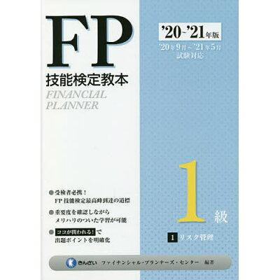FP技能検定教本1級  1分冊 '20~'21年版 /きんざい/きんざいファイナンシャル・プランナーズ・
