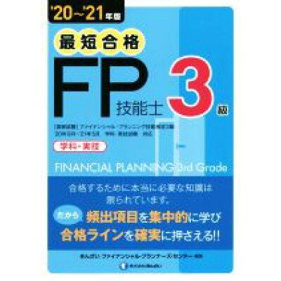 最短合格3級FP技能士  '20~'21年版 /きんざい/きんざいファイナンシャル・プランナーズ・