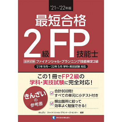 最短合格2級FP技能士  '21~'22年版 /きんざい/きんざいファイナンシャル・プランナーズ・