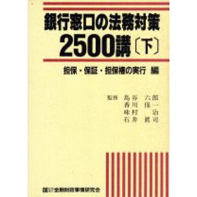 銀行窓口の法務対策2500講  下巻 /金融財政事情研究会