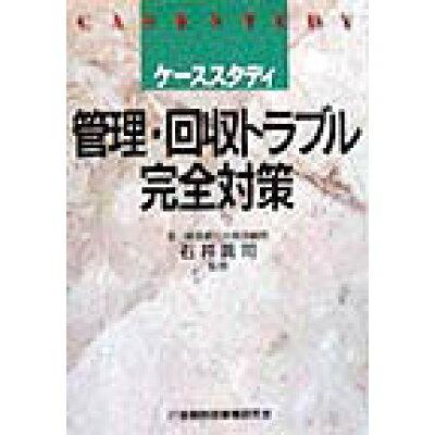 ケ-ススタディ管理・回収トラブル完全対策   /金融財政事情研究会