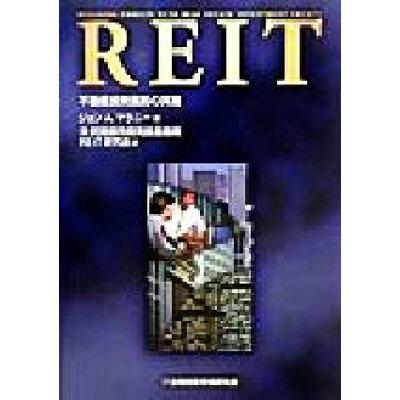 REIT 不動産投資信託の実務  /金融財政事情研究会/ジョン A.マラニ-