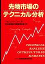 先物市場のテクニカル分析   /金融財政事情研究会/ジョン・J.マ-フィ