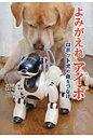 よみがえれアイボ ロボット犬の命をつなげ  /金の星社/今西乃子
