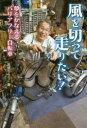 風を切って走りたい! 夢をかなえるバリアフリー自転車  /金の星社/高橋うらら