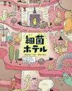 細菌ホテル   /金の星社/キム・ソンファ