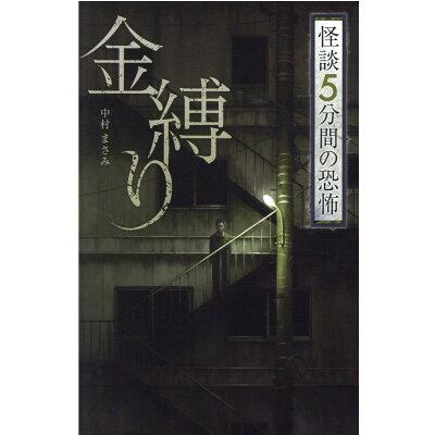 金縛り 怪談5分間の恐怖  /金の星社/中村まさみ