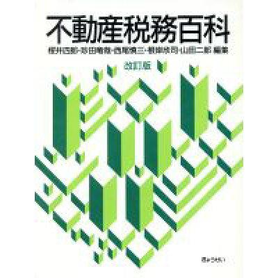 不動産税務百科   改訂版/ぎょうせい/桜井四郎