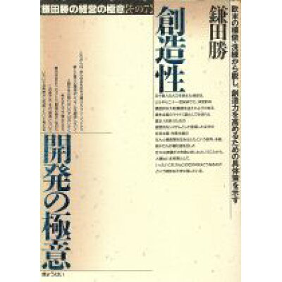 鎌田勝の経営の極意  その7 /ぎょうせい/鎌田勝