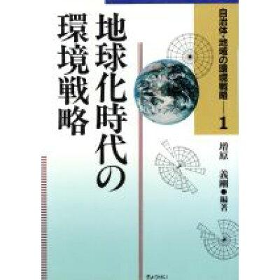 自治体・地域の環境戦略  1巻 /ぎょうせい/寄本勝美