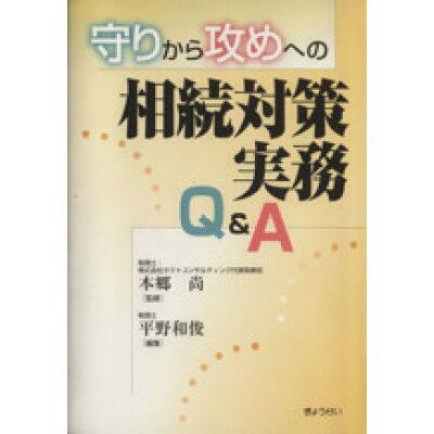 守りから攻めへの相続対策実務Q&A   /ぎょうせい/平野和俊