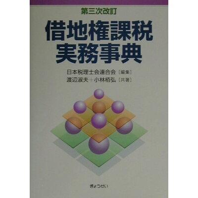 借地権課税実務事典   第3次改訂/ぎょうせい/日本税理士会連合会