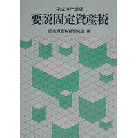 要説固定資産税  平成14年度版 /ぎょうせい/固定資産税務研究会