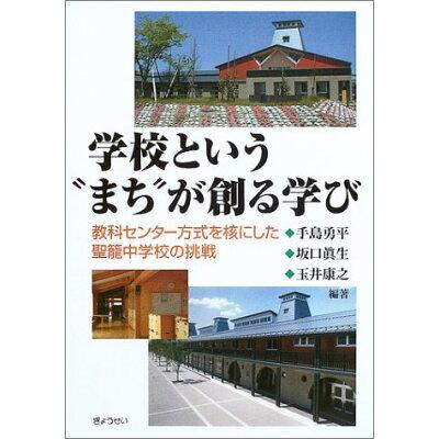 """学校という""""まち""""が創る学び 教科センタ-方式を核にした聖籠中学校の挑戦  /ぎょうせい/手島勇平"""