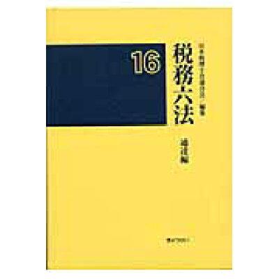 税務六法  通達編 平成16年版 /ぎょうせい/日本税理士会連合会