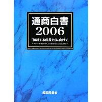 通商白書  平成18年版 /ぎょうせい/経済産業省