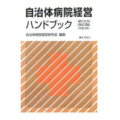 自治体病院経営ハンドブック   第13次改訂版/ぎょうせい/自治体病院経営研究会