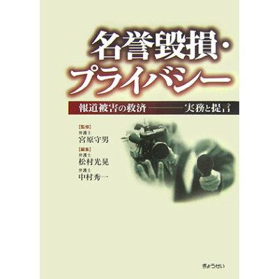 名誉毀損・プライバシ- 報道被害の救済-実務と提言  /ぎょうせい/松村光晃