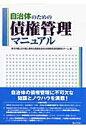 自治体のための債権管理マニュアル   /ぎょうせい/東京弁護士会