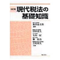現代税法の基礎知識   7訂版/ぎょうせい/岸田貞夫