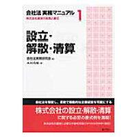 会社法実務マニュアル 株式会社運営の実務と書式 1 /ぎょうせい/会社法実務研究会