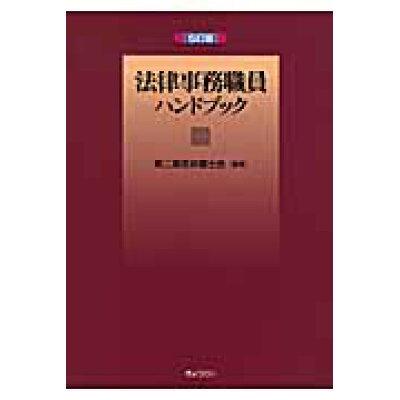 法律事務職員ハンドブック   5訂版/ぎょうせい/第二東京弁護士会