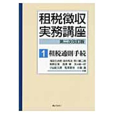 租税徴収実務講座  第1巻 第2次改訂版/ぎょうせい/浅田久治郎