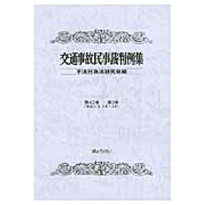 交通事故民事裁判例集  第42巻第2号 /ぎょうせい/不法行為法研究会