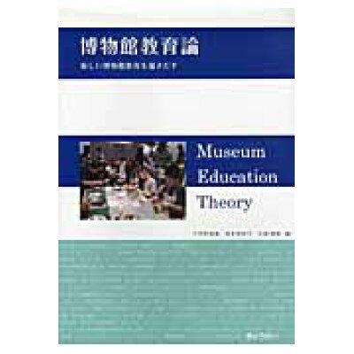 博物館教育論 新しい博物館教育を描きだす  /ぎょうせい/小笠原喜康