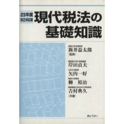 現代税法の基礎知識   23年度改正対応/ぎょうせい/岸田貞夫