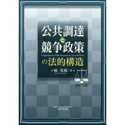 公共調達と競争政策の法的構造   /上智大学出版/楠茂樹
