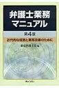 弁護士業務マニュアル 近代的な経営と業務改善のために  第4版/ぎょうせい/東京弁護士会