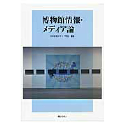 博物館情報・メディア論   /ぎょうせい/日本教育メディア学会
