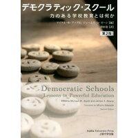 デモクラティック・スク-ル 力のある学校教育とは何か  第2版/上智大学出版/マイケル・W.アップル