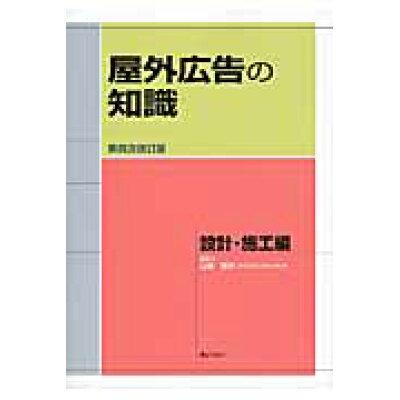 屋外広告の知識  設計・施工編 第4次改訂版/ぎょうせい/「屋外広告の知識(設計・施工)」編集委員