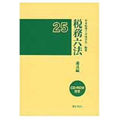 税務六法  通達編 平成25年版 /ぎょうせい/日本税理士会連合会