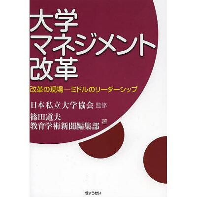 大学マネジメント改革 改革の現場-ミドルのリ-ダ-シップ  /ぎょうせい/篠田道夫